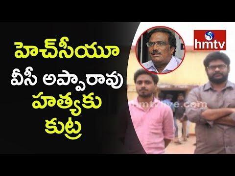 Central University Students Mudder Plan On HCU VC Appa Rao | Hyderabad | Telugu News | hmtv