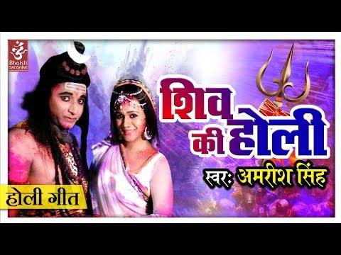 Shiv Ki Holi | Amrish Singh,Gunjan | 2018 Shiv Bhakti Bhajans | Bhakti Sansaar