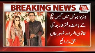 Female Foreign Office Official Dies Due To Gas Leakage