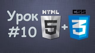 Создаем сайт на HTML5 + CSS3 | Урок №10 - Как сделать сайт адаптивным? CSS3 в помощь