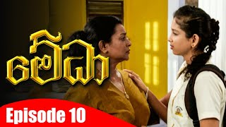 Medha - මේධා | Episode 10 | 27 - 11 - 2020 | Siyatha TV Thumbnail