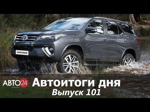 Автоитоги дня. Выпуск 101. АВТО24