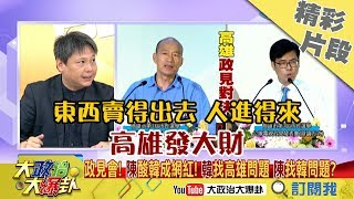 【精彩】陳其邁政見會狂攻韓國瑜 蘇恆:以為他的政見是「韓國瑜」