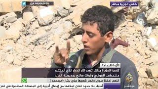 شاهد .. ماذا قال طالب يمني للحوثين بعد تدميرهم لمدرسته ؟