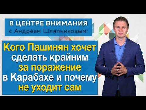 Кого Пашинян хочет сделать крайним за поражение в Карабахе и почему не уходит сам. В центре внимания