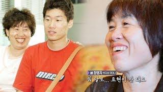박지성, 교통사고 후 치료 중이었던 어머니 '모친상' @본격연예 한밤 53회 20180116