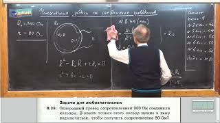 8 кл - 128. Задачи на соединение проводников - 5
