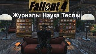 Fallout 4 Все журналы Наука Теслы 2 пупса