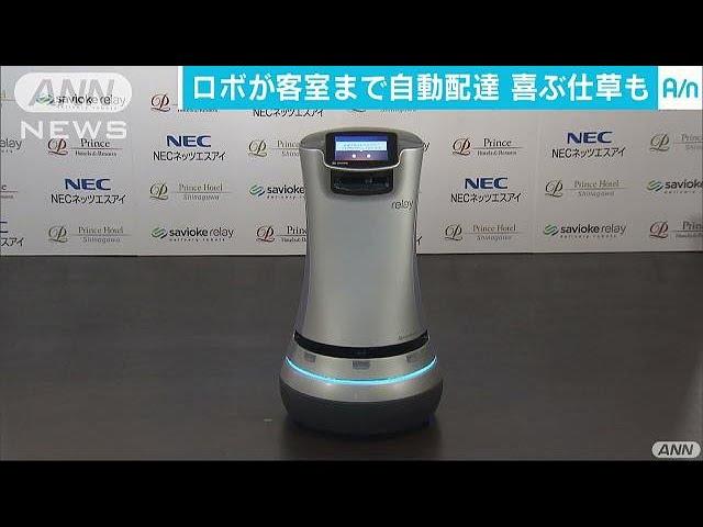 フロントから客室まで-自動配達-ロボット公開-17-09-14