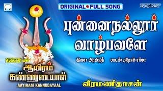 Punnainallur Vazhbavale | Veeramanidasan | Full Song | Ayiram Kannudaiyal