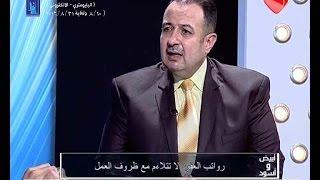 ابيض واسود / رواتب العقود لا تتلاءم مع ظروف العمل