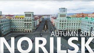 Норильск. Осень 2018