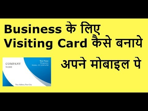 How to create digital business card in mobile with in 5 minutes how to create digital business card in mobile with in 5 minutes colourmoves