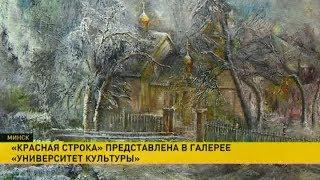 Выставка «Красная строка» представлена в галерее «Университет культуры»