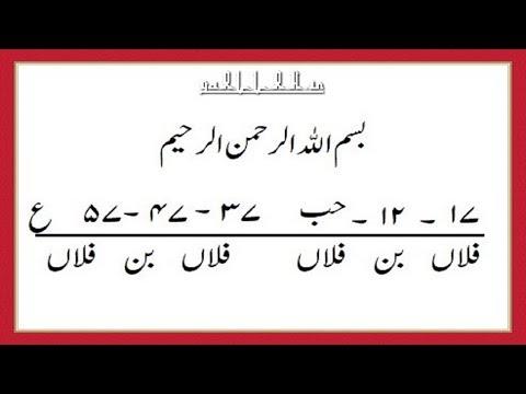 Mohabbat Ke Liye Taweez In Urdu-Mohabbat Ke Liye Asan Amal-Mohabbat Ko Hasil Karne Ka Wazifa