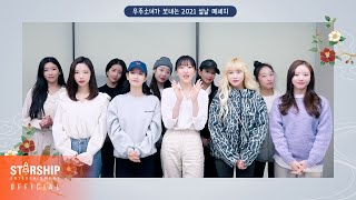 [Special Clip] 우주소녀(WJSN) - 2021 설날인사 (2021 New Year's Greetings)