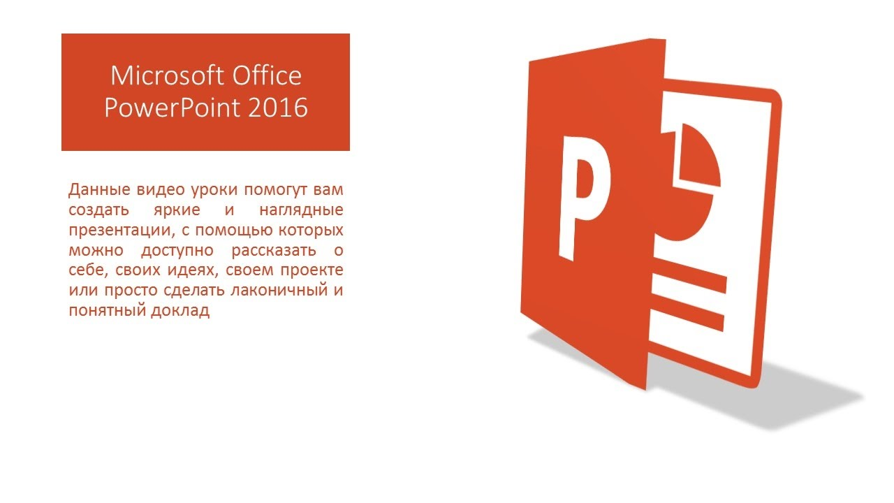 Видео уроки о том как создать красивую и наглядную презентацию в Microsoft Office PowerPoint 2016