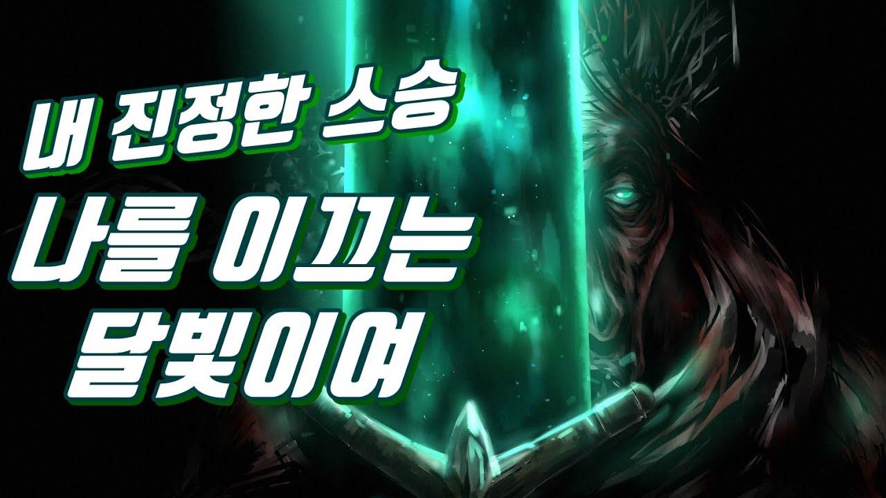 【제일 재밌었던 보스】 이 맛에 소울라이크 하는거 아닙니까!! (블러드본 | Bloodborne)