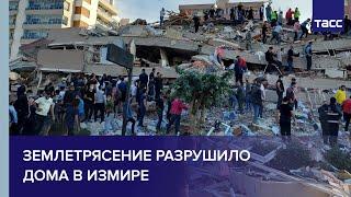 Землетрясение разрушило дома в Измире