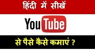 how to make money on youtube by uploading videos in hindi 2016