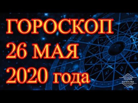 ГОРОСКОП на 26 мая 2020 года ДЛЯ ВСЕХ ЗНАКОВ ЗОДИАКА