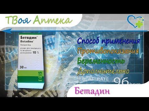 Бетадин 10% раствор - показания (видео инструкция) описание, отзывы