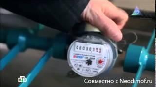 Как остановить счетчик воды НТВ