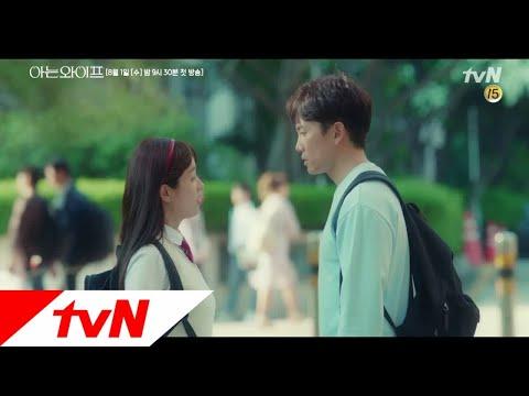 Familiar Wife [하이라이트]If.. 그 시절로 돌아갈 수 있다면. tvN 수목드라마 아는 와이프 180801 EP.1