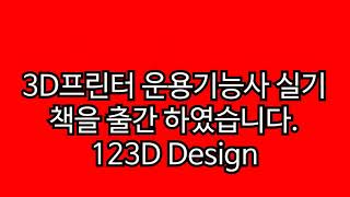 3D프린터운용기능사 실기 책을 출간하였습니다 123D …