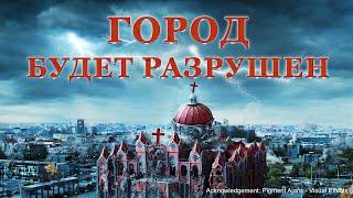 Христианский фильм | Суд в последние дни «Город будет разрушен» Официальный трейлер