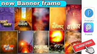 Free free free new Banner frame free download #techyrupesh #