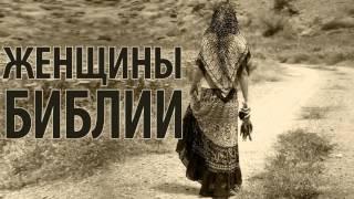 Женщины Библии - Альберт Горбатый(, 2016-03-08T04:11:55.000Z)