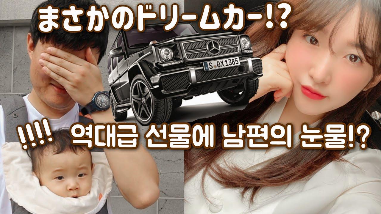 eng)【ドッキリ/日韓カップル】いきなり旦那のドリームカーをプレゼントしたら?!
