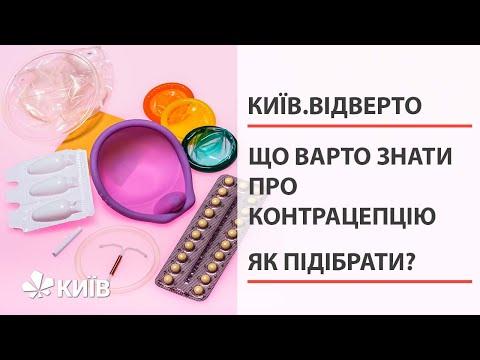 Контрацепція - надійні засоби захисту #КиївВідверто