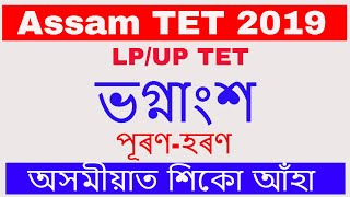 Assam LP TET 2019 Mathematics by KSK Educare