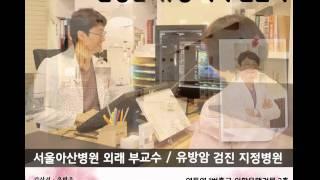 수원 갑상선 유방암 전문 수원유방외과 아름다운향기유외과