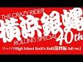 ツッパリ High School Rock'n Roll (還暦編)(full ver.) / 横浜銀蝿40th