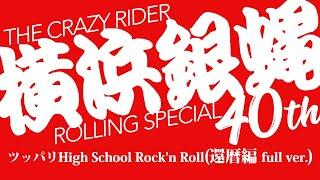 ツッパリHigh School Rock'n Roll (還暦編)(full ver.) / 横浜銀蝿40th