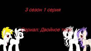Сериал Двойное тело 3 серия 1 сезон.
