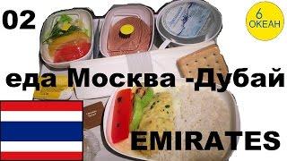 Питание Boeing 777 Москва - Дубай Emirates (6 ОКЕАН ║ 6 OCEAN)