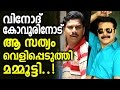 Mammootty Revealed That Truth To Vinod Kovoor video