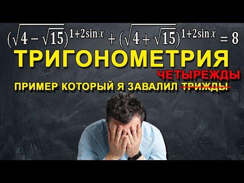 Тригонометрия. Пример который я завалил четырежды