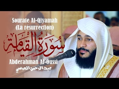 Abderahman Al-Oussi (عبد الرحمن العوسي) | Sourate Al-Qiyamah thumbnail
