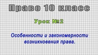 Право 10 класс (Урок№2 - Особенности и закономерности возникновения права.)