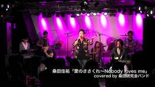 桑田佳祐「愛のささくれ〜Nobody loves me」 by 桑田研究会バンド WOWOW...