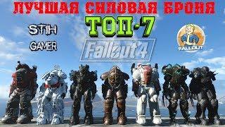 Fallout 4 ТОП-7 Лучшей Силовой Брони Моды
