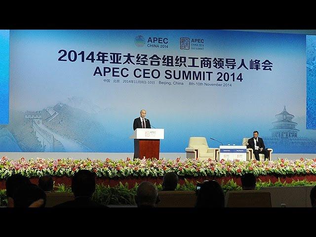 Деловой саммит форума АТЭС