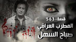563 - قصة المطرب العراقي صباح السهل!