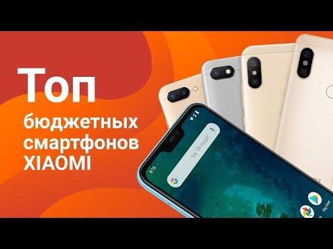 Топ бюджетных смартфонов Xiaomi   Обзор от «Румиком», магазина Xiaomi