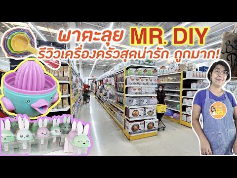 รีวิวอุปกรณ์เครื่องครัวราคาถูก เครื่องใช้ทำอาหาร ขนม อุปกรณ์ทำเบเกอรี่ เค้ก ที่ MR DIY|ครัวแม่ผึ้ง